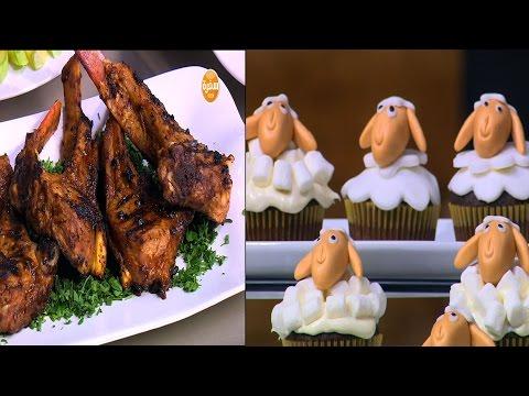تتبيلة مشويات اللحمة - كب كيك خروف العيد - نصيحة عن الرجيم : حلو و حادق حلقة كاملة