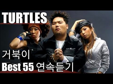[Turtles] 거북이 베스트55 연속듣기