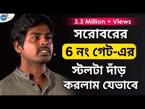 Small Business -এ Successful হওয়ার tips । Bijoy Shil । Josh Talks Bangla