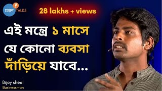 Small Business -এ Successful হওয়ার tips । Bijoy Shil । Josh Talks Bangla