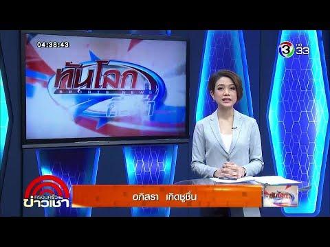 เก๋งตัดหน้ารถบรรทุกถูกชนพังยับ จ.ชลบุรี - วันที่ 21 Jan 2019