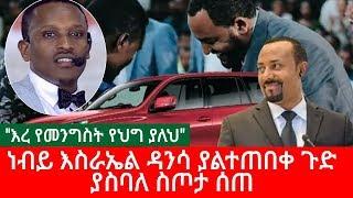 ethiopia-እግዚኦ-ጉድ-ነብይ-እስራኤል-ዳንሳ-ያልተጠበቀ-ጉድ-ያስባለ-ስጦታ-ሰጠ