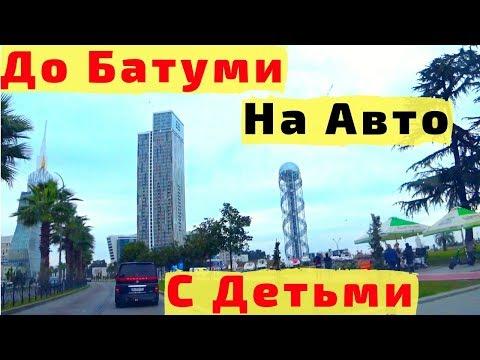 В Батуми на