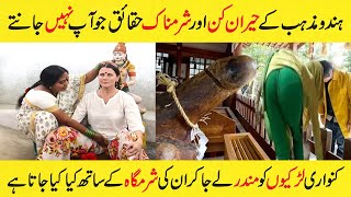 Amazing Temples Of India | History Of Indian Temples In Urdu/Hindi screenshot 1