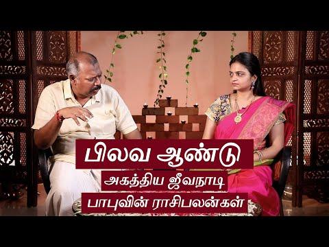 பிலவ ஆண்டுக்கு 12 ராசியின் பலன்கள் - ஜீவநாடி ஜோதிடர் பாபு - Tamil Puthandu Pilava Varuda Palan 2021