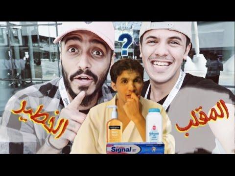 مقلبت اخوي الكبير في دبي ! فيحان وطارق الحربي 500 الف لايك ؟؟