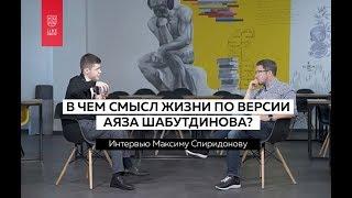 В чем смысл жизни по версии Аяза Шабутдинова? Интервью Максиму Спиридонову