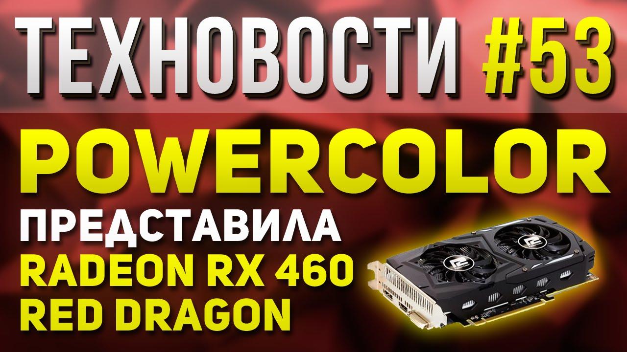 ТехНовости #53 Встречаем карты RX 460 от разных вендоров.