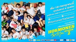 Hormones Season 2: The Confusing Teens [วัยว้าวุ่น] Opening - GMM ONE TV