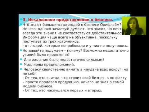 Ирина Скляр Работа с возражениями