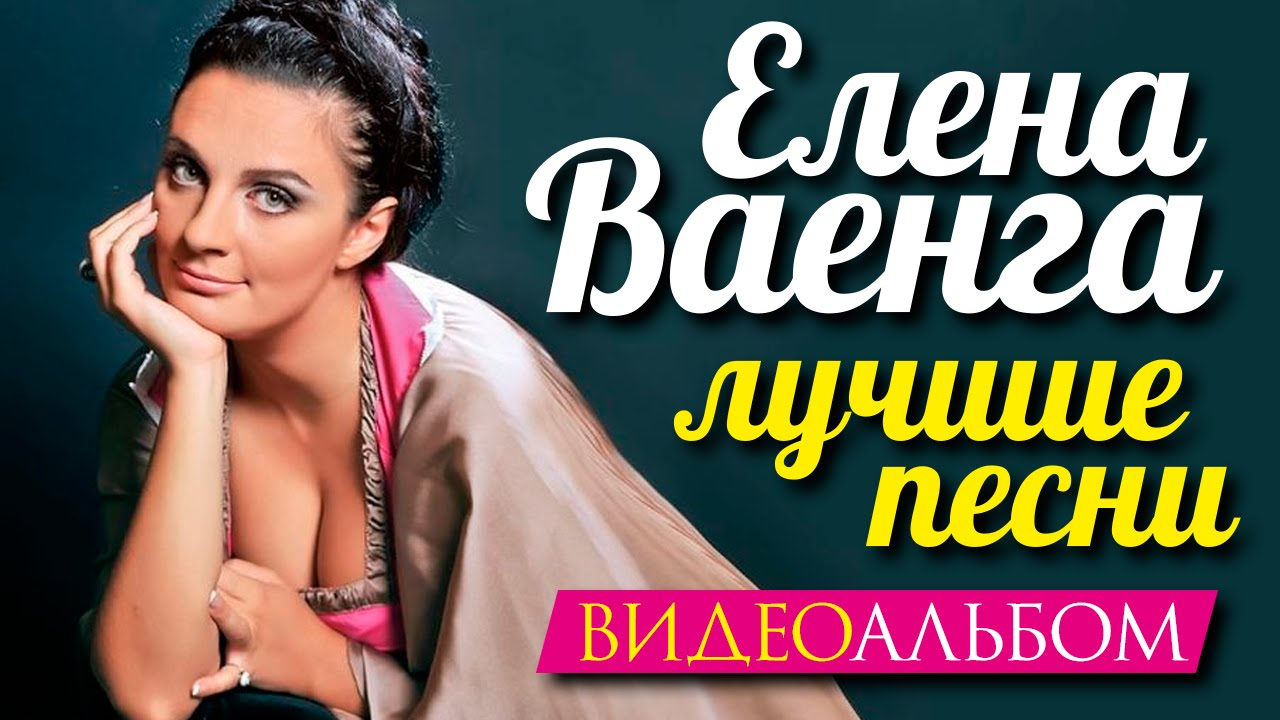 Елена ВАЕНГА - ЛУЧШИЕ ПЕСНИ /ВИДЕОАЛЬБОМ