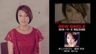 鈴木ゆき new single告知 鈴木ゆき 動画 7