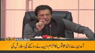 Public News Headlines | 05:00 PM | 19 February 2019