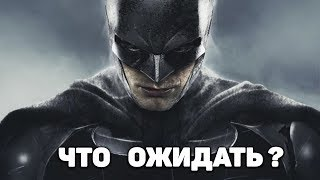 Бэтмен 2021 Что Ожидать От  Бэтмена Мэтта Ривза (ТЕОРИЯ)|| Batman 2021
