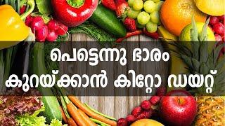 പെട്ടെന്നു ഭാരം കുറയ്ക്കാൻ കിറ്റോ ഡയറ്റ് | Keto Diet | Health Kerala