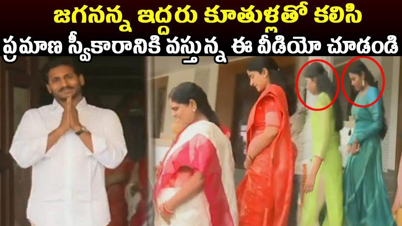 YS Jagan with his daughters going to Stadium for Swearing In Ceremony |  Praja Chaitanyam