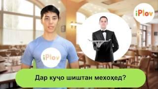 Уроки Русского языка – Ресторан (Таджиксикий) от iPlov