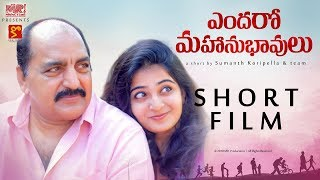 mr productions presents endharo mahanubhavulu 2018 short film directed by sumanth koripella