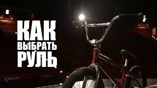 Как правильно выбрать руль на BMX | Школа BMX Online #24 [Дима Гордей](В этом выпуске я рассказал, как правильно выбирать руль на BMX, при покупке. Кому видео помогло разобраться..., 2014-09-14T13:00:13.000Z)
