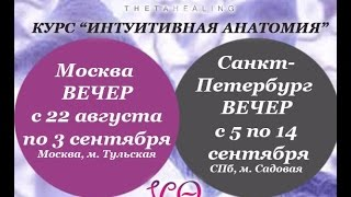 ����������� �� ���� ����������� �������� ��������� ������  TetaProLife ���������� Theta Healing