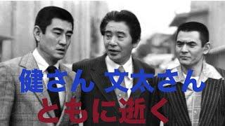 健さん、文太さん 任侠映画2巨頭 別々の道を歩んでともに逝く 高倉健さ...