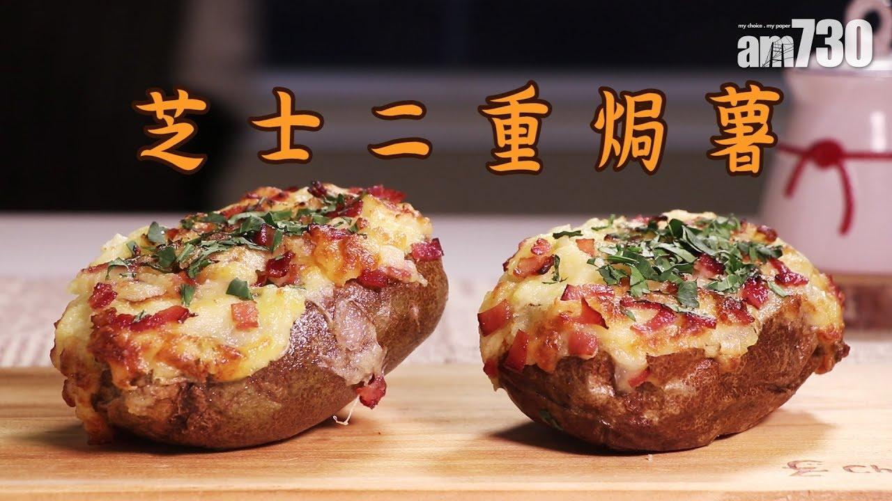【幾分鐘食得】芝士二重焗薯 - YouTube