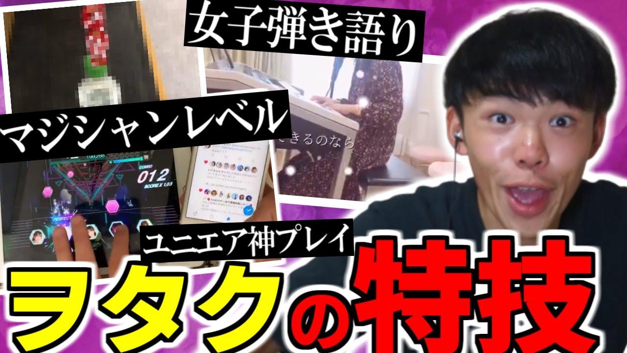 【乃木坂46】とんでもない特技続出!!ヲタクの特技選手権!!