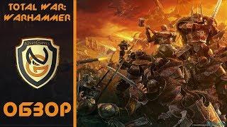 Обзор [Total War: Warhammer]