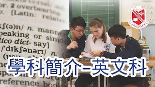 Publication Date: 2020-11-28 | Video Title: 基督教聖約教會堅樂中學 - 英文科|學科簡介|HGCampu