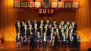 Publication Date: 2017-05-21 | Video Title: 2017 香島中學畢業典禮 頒發畢業證書 六甲