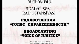 Голос справедливости 23 12 2016