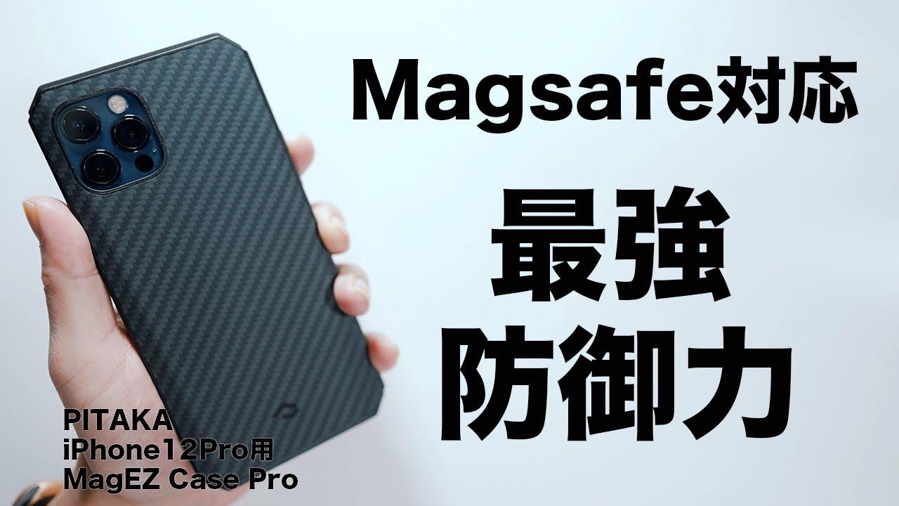 Magsafe対応で最強防御力!iPhone 12 Pro用 PITAKA MagEZ Case Proを試す!