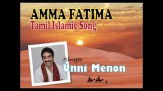 Tamil Islamic Song by Unni Menon  AMMA FATIMA
