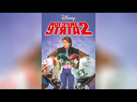 Могучие утята 2 (1996)