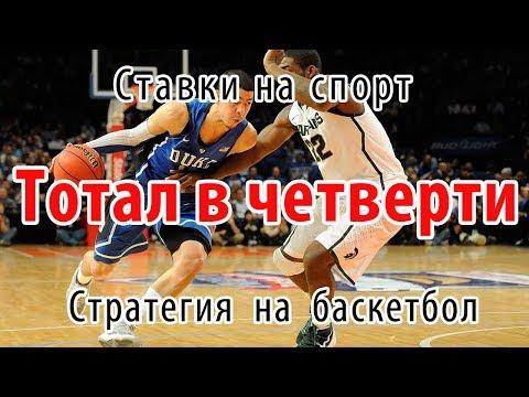 Баскетбол стратегия на тотал в четверти