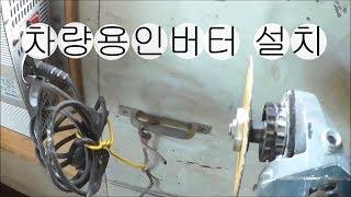 자동차 인버터 설치 방…