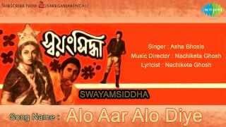 Alo Aar Alo Diye | Swayamsiddha | Bengali Film Song | Asha Bhosle