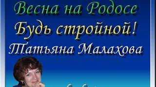 """Весна на Родосе с """"Будь стройной!"""""""
