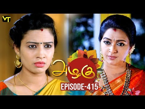Azhagu Tamil Serial latest Full Episode 415 Telecasted on 02 April 2019 in Sun TV. Azhagu Serial ft. Revathy, Thalaivasal Vijay, Shruthi Raj and Aishwarya in the lead roles. Azhagu serail Produced by Vision Time, Directed by Sundareshwarar, Dialogues by Jagan.   Subscribe Here for All Vision Time Serials - http://bit.ly/SubscribeVT  Azhagu serial deals with the love between a husband (Thalaivasal Vijay) and wife (Revathi), even though they have been married for decades, and have successful and very strong individual personas.  Click here to watch:  Azhagu Full Episode 414 -https://youtu.be/_bxCftv1vpc  Azhagu Full Episode 413 -https://youtu.be/LJf_0drA808  Azhagu Full Episode 412 - https://youtu.be/MDFDnufiGmo  Azhagu Full Episode 411 https://youtu.be/Dt71XOmH1hc  Azhagu Full Episode 410 https://youtu.be/TA3NfOyV9Pw  Azhagu Full Episode 409 https://youtu.be/IYbgDdQgpjY  Azhagu Full Episode 408 https://youtu.be/6bPIRSB3Mo4  Azhagu Full Episode 407 https://youtu.be/IjzGXK7QgmA  Azhagu Full Episode 406 - https://youtu.be/ZXDj95XE9ZM    For More Updates:- Like us on - https://www.facebook.com/visiontimeindia Subscribe - http://bit.ly/SubscribeVT
