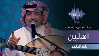راشد الماجد - اهلين (جلسات  وناسه) | 2017