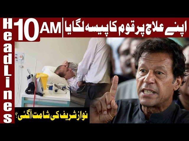 Nawaz Waste 60m on Medical Treatment | Headlines 10 AM | 11 December | Express News
