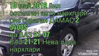 Сотилган авто нархлари, дамас 2, ваз 21-07 , ваз 21-21 Нева нархлари