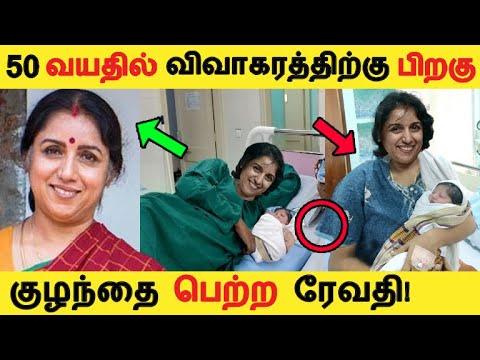 50 வயதில் விவாகரத்திற்கு பிறகு குழந்தை பெற்ற ரேவதி | Revathi | Test tube baby | divorce | News