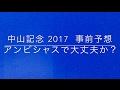 【競馬】 中山記念 2017 事前予想