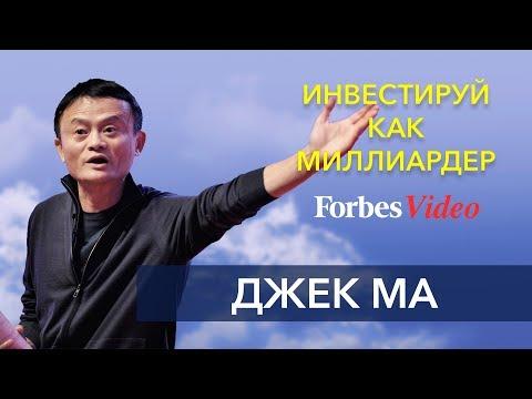 Инвестируй как миллиардер Джек Ма