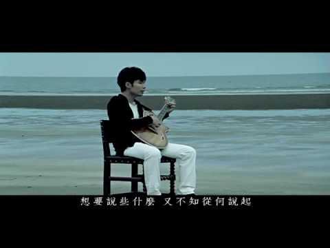 陈伟联 《大海》Chen Wei Lian - Da Hai (Big Sea) MV