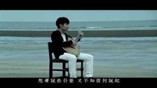 陈伟联 《大海》chen Wei Lian - Da Hai (big Sea) Mv