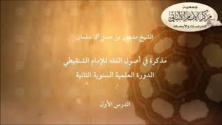 مذكرة في أصول الفقه للإمام الشنقيطي - الدرس الأول