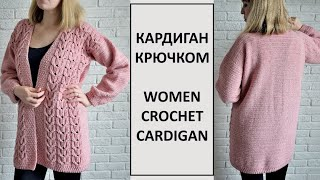 Кардиган с косами крючком. Crochet cardigan with cables