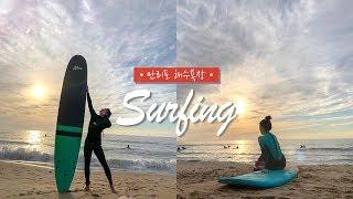 서핑 초보들을 위한 곳! 만리포 해수욕장으로 서핑하러 …